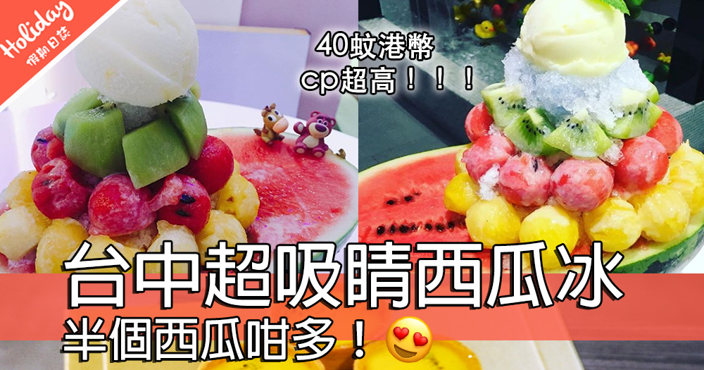超吸睛西瓜冰!台灣Maj.frutti-冰菓藝棧~半個西瓜咁多40蚊港幣cp超高!