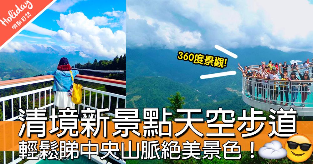 清境最新景點正式啟用!全長1.2公里「天空步道」,看合歡山中央山脈絕美景色~~
