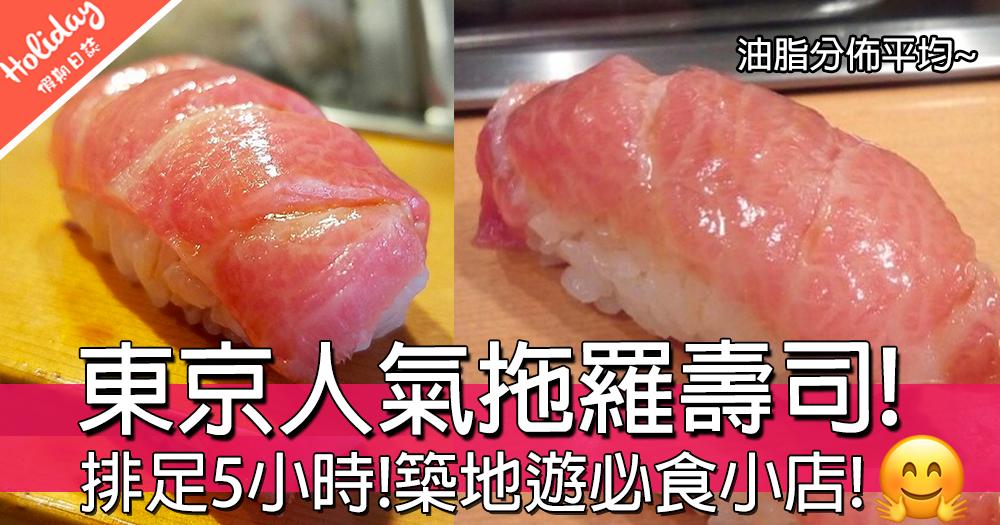 排足5小時!東京人氣大拖羅壽司!築地遊必食壽司大!