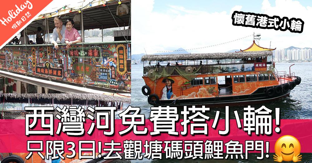 只限3天!西灣河兩條航線搭小輪免費!放假一齊過海食海鮮啦!