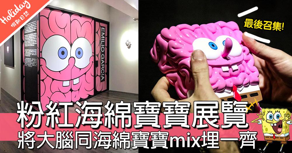 最後召集!粉紅海綿寶寶藝術展覽,免費入場到下星期五呀~