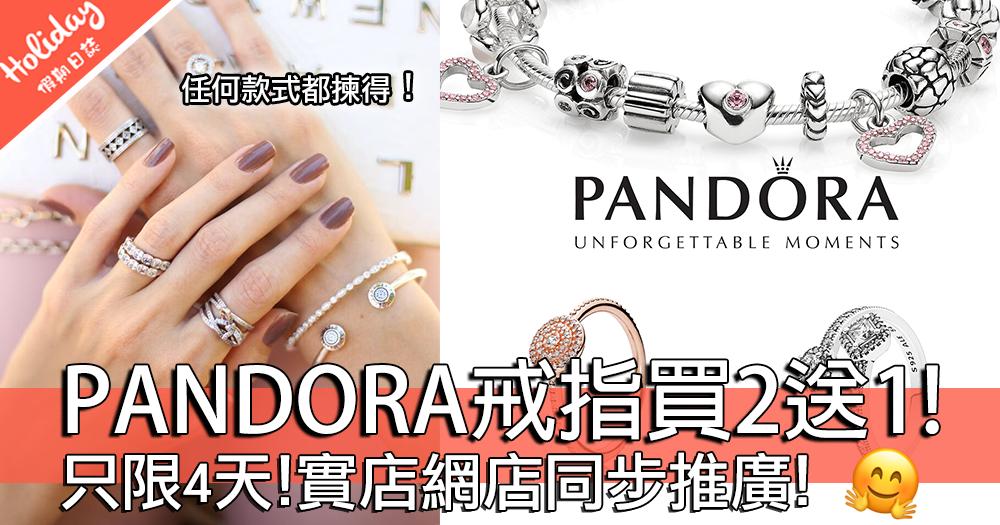 香港澳門限定!PANDORA戒指任何買2送1!實店網店同步推廣!