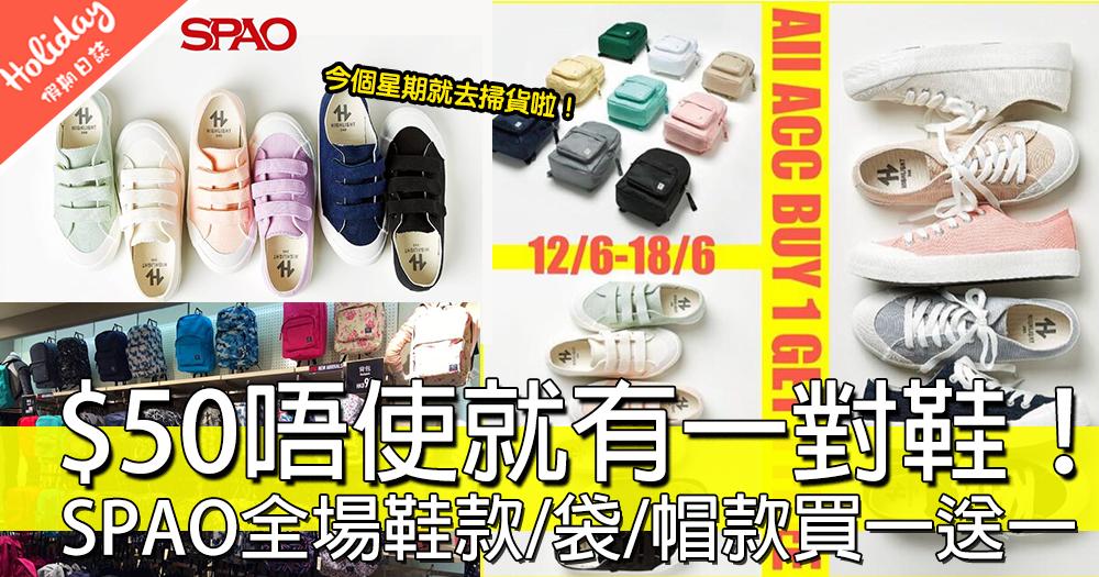 $50唔使就有一對鞋!SPAO全場鞋款/袋/帽款買一送一,今個星期就去掃貨啦!