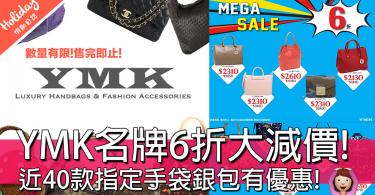 搶呀!YMK名牌6折大減價!近40款指定手袋銀包有優惠!
