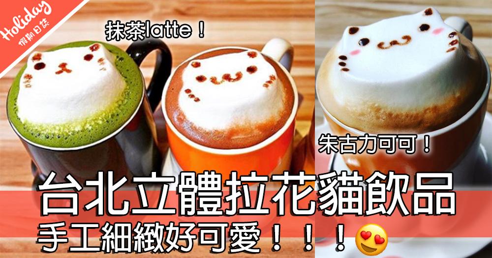超治癒!台灣立體拉花貓咪飲品~台北最受歡迎咖啡廳之一!