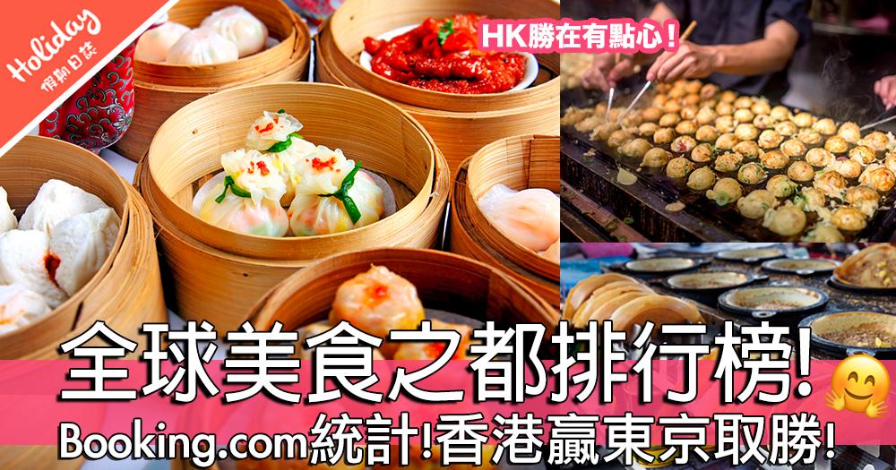 邊個話香港冇嘢好食!全球美食之都排行榜頭25位!香港贏東京取勝!