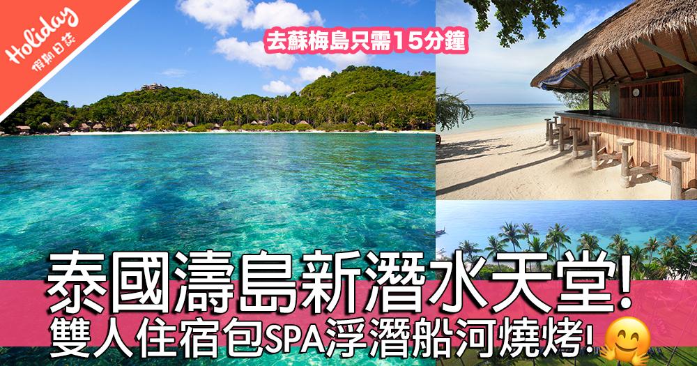 暑假好抵玩!泰國最新潛水天堂!濤島四日三夜悠閒雙人住宿套餐!