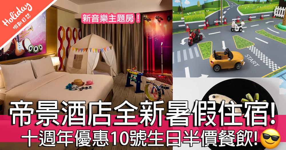 10號生日半價餐飲!帝景酒店推出新暑假住宿!自助晚餐 85折仲有兒童生日優惠呀!