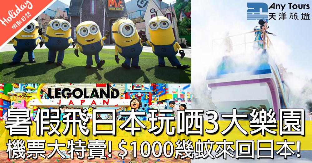 飛去玩盡日本3大主題樂園!日本機票依家大特賣,唔使$2000就飛到大阪啦~~