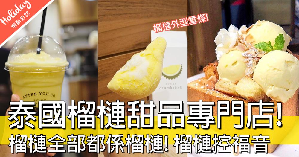 榴槤忘返!泰國曼谷榴槤甜品專門店,榴槤外型嘅雪條好趣緻呀!