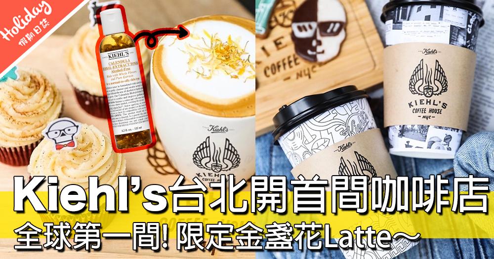 竟然開係亞洲!Kiehl's全球首間品牌咖啡店登陸台北,粉絲們要去朝聖呀!