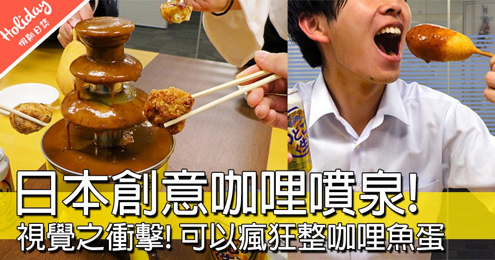 重口味之選!日本麒麟啤酒新推出咖哩噴泉機,唔講以為係......