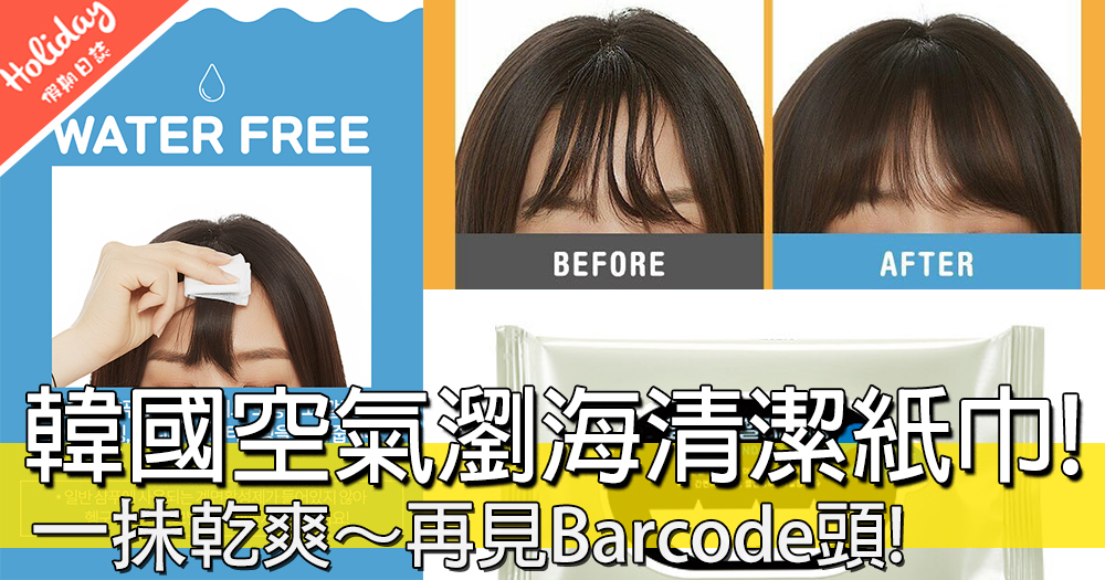 夏天流汗無有怕!韓國品牌推出瀏海清潔紙巾,終於唔使變Barcode頭!