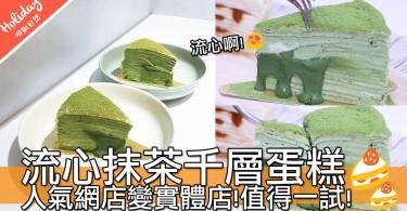甜品網店成功跑出!網路人氣千層蛋糕店係太子開實體店~必試流心抹茶口味!