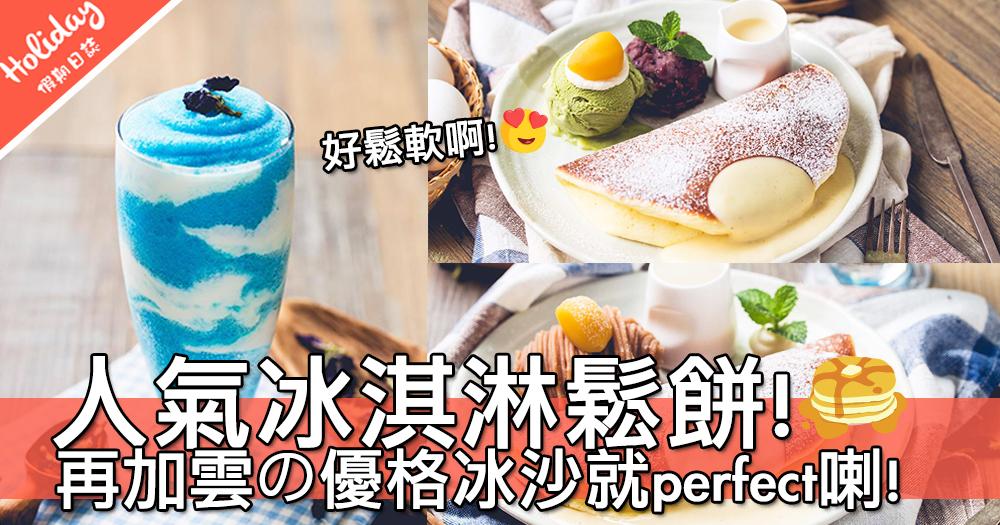 少女們最愛~台灣超人氣冰淇淋鬆餅!雲の優格冰沙好夢幻啊~