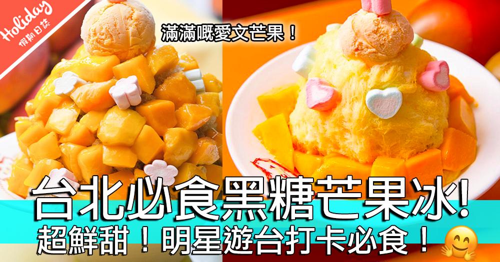 全芒果體驗店!台北必食黑糖芒果冰!明星遊台打卡必食!