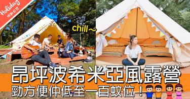 最方便露營點!昂坪波希米亞風豪華懶人營,兩手fing-fing去露營低至一百蚊位~
