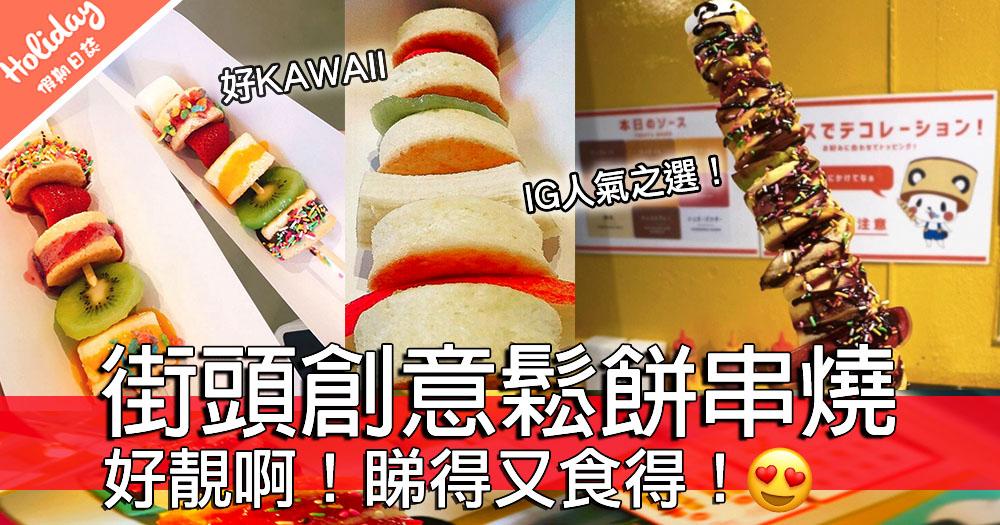 好可愛啊~大阪街頭創意小食鬆餅串燒!連鬆餅都可以變成串燒?