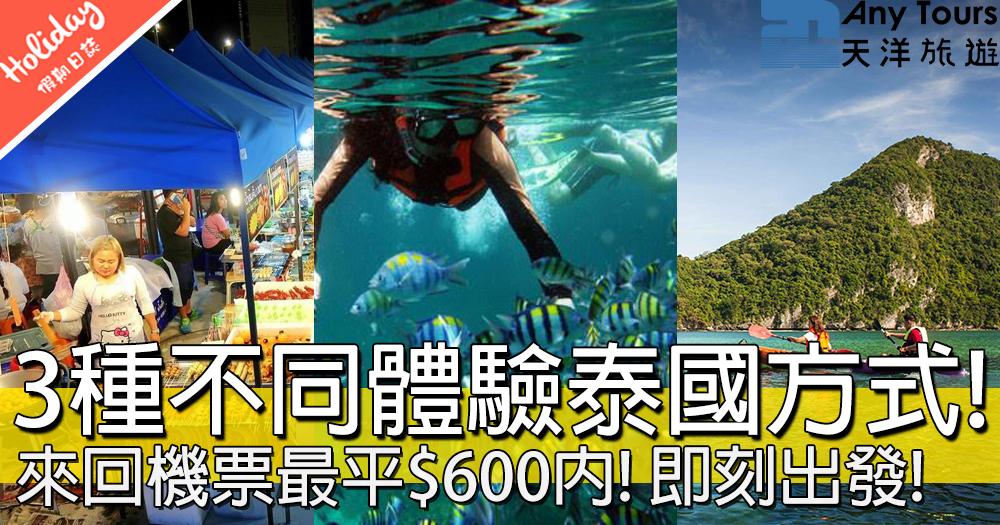 去幾多次都唔會厭!推介3種體驗泰國方式,依家來回機票最平$600都唔駛!