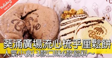 班戟風吹不停!葵涌廣場超人氣流心梳乎厘鬆餅,有3款口味任你揀~~