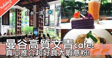 曼谷高質cafe推介!大蝦意粉真心驚喜之作~同場仲有好多打卡位!
