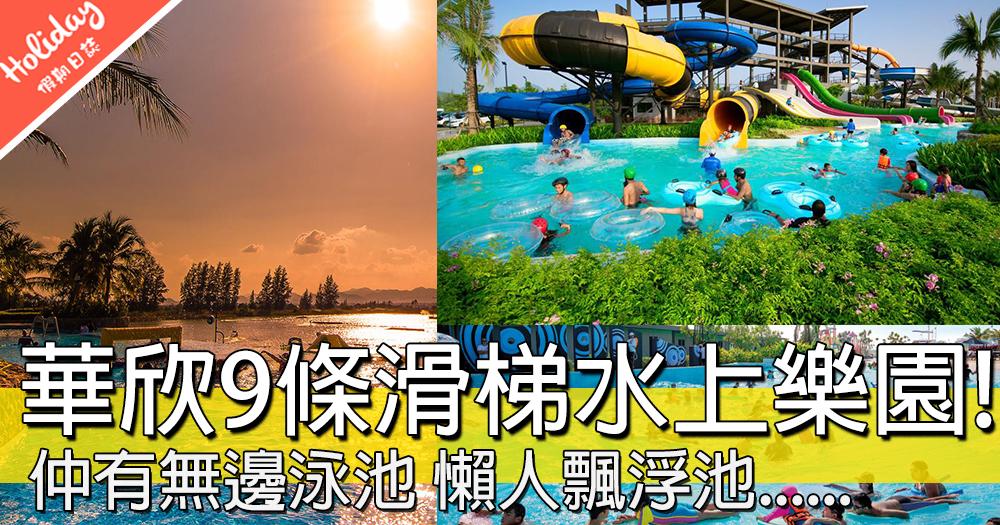 夏天就係要玩水!華欣超大型水上樂園,有9條唔同速度滑梯任你揀!