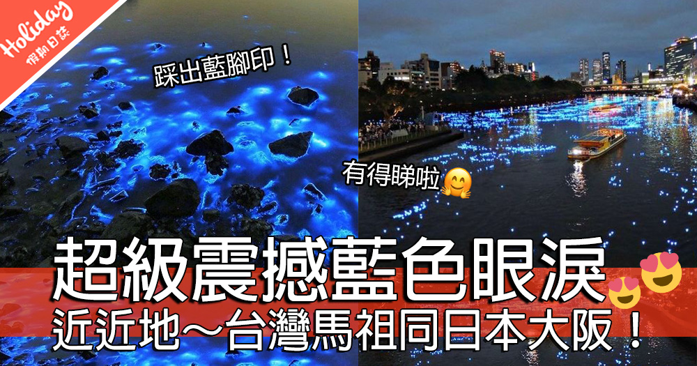 超浪漫啊!帶另一半必睇藍眼淚~日本同台灣依加就可以睇到!