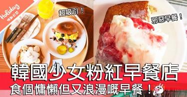早起的鳥兒有蟲吃~首爾大邱靚靚粉紅色早餐店 As Tu Faim!好少女啊!