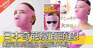 包包面救星?日本奇葩瘦面頭套,同面堅尼有得揮喎!
