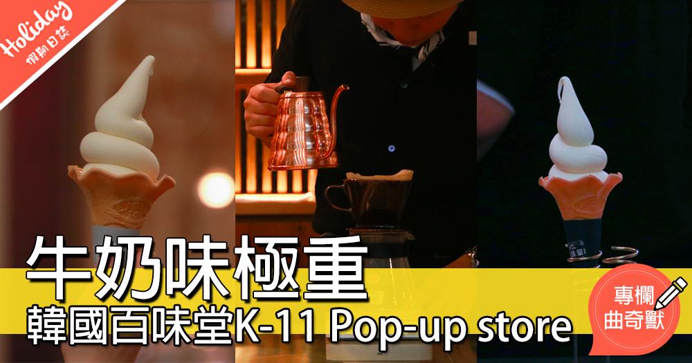 【牛奶味極重 韓國百味堂K-11 Pop-up store】