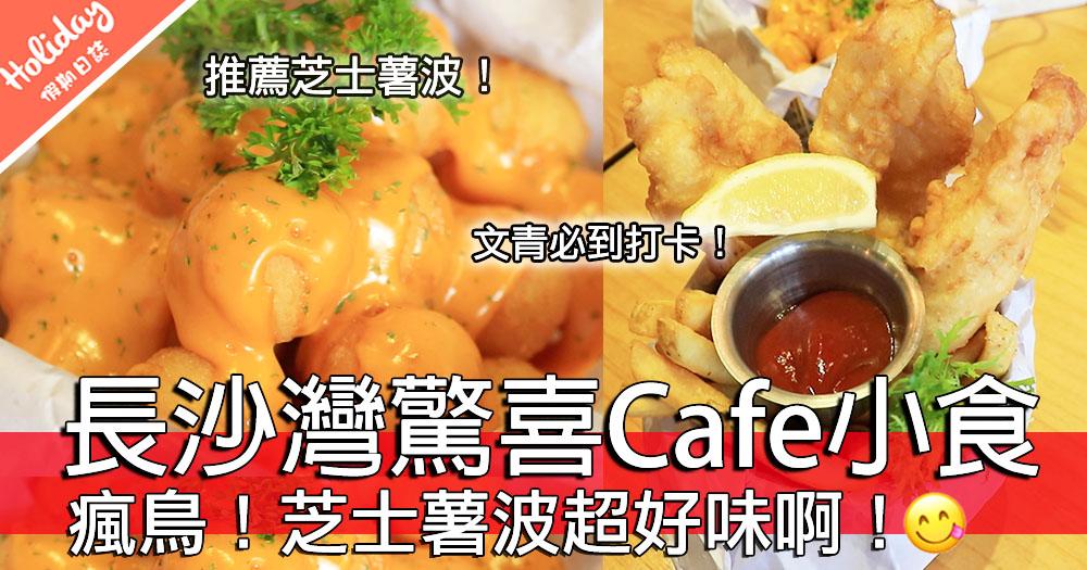 瘋鳥!隱世長沙灣文青Cafe有驚喜小食~真係好適合打卡啊!