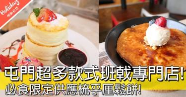 【小編試食】要食盡所有班戟!屯門食高質法式班戟,仲有週五限定日式梳乎厘鬆餅!
