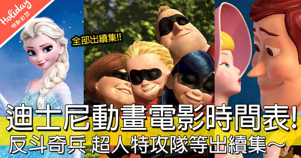 終於等到啦!迪士尼新動畫電影時間表出爐,反斗奇兵、超人特攻隊⋯⋯出續集呀~~