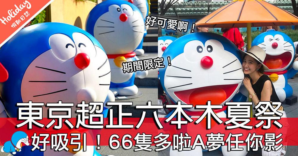 又要飛日本啦!東京六本木夏祭有成66隻多啦A夢任你影!俾個隨意門我想即刻飛過去~