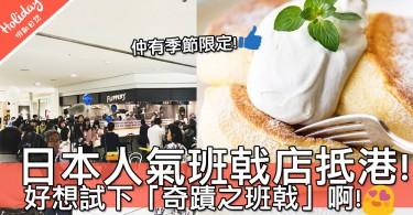 香港都有「奇蹟之班戟」喇!日本人氣班戟店FLIPPER'S抵港!好想快啲食到啊!