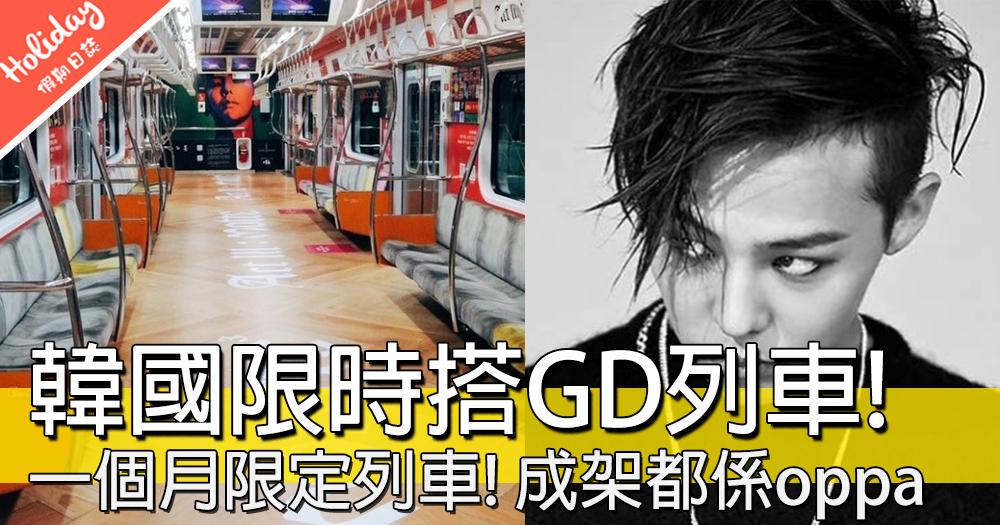 OPPA呀!!!!一個月限定乘搭G-Dragon列車,俾OPPA包圍嘅感覺好幸福呀~~