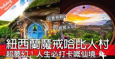 超夢幻!魔戒電影哈比人村The Hobbiton Movie Set~必打卡之仙鏡!