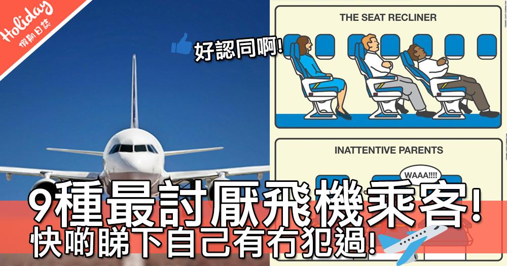 真係心有戚戚焉!網路票選9種最討厭飛機乘客!快啲睇下自己有冇做過!