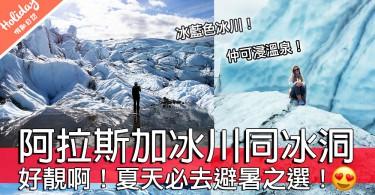 超靚啊!夏天要去阿拉斯加睇冰川同冰洞!避暑之餘仲可以浸溫泉~