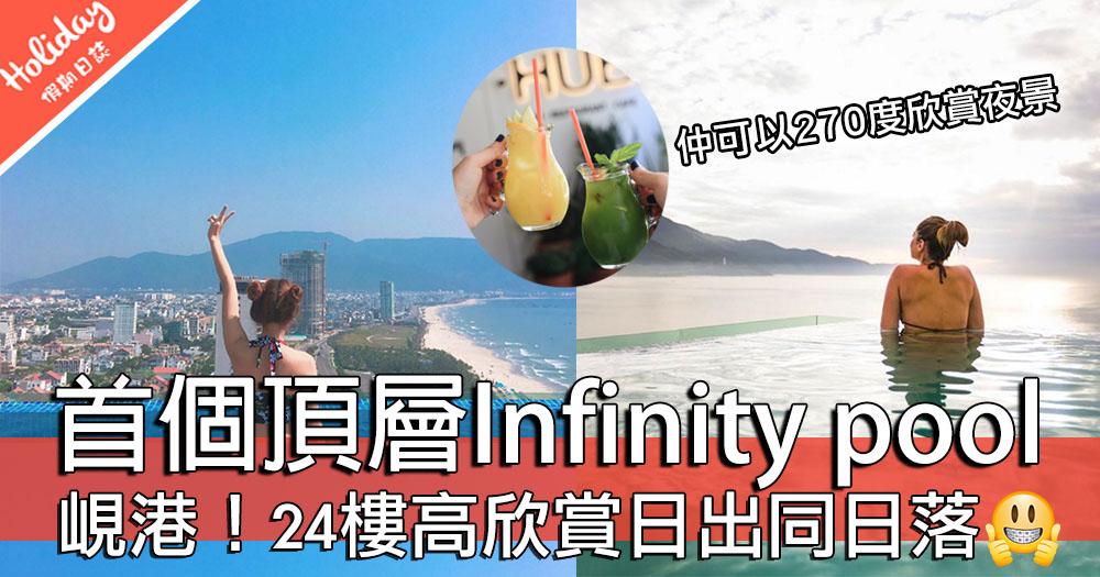 海邊酒店~越南首個頂層嘅Infinity pool!24樓高空無阻隔欣賞日出同日落!