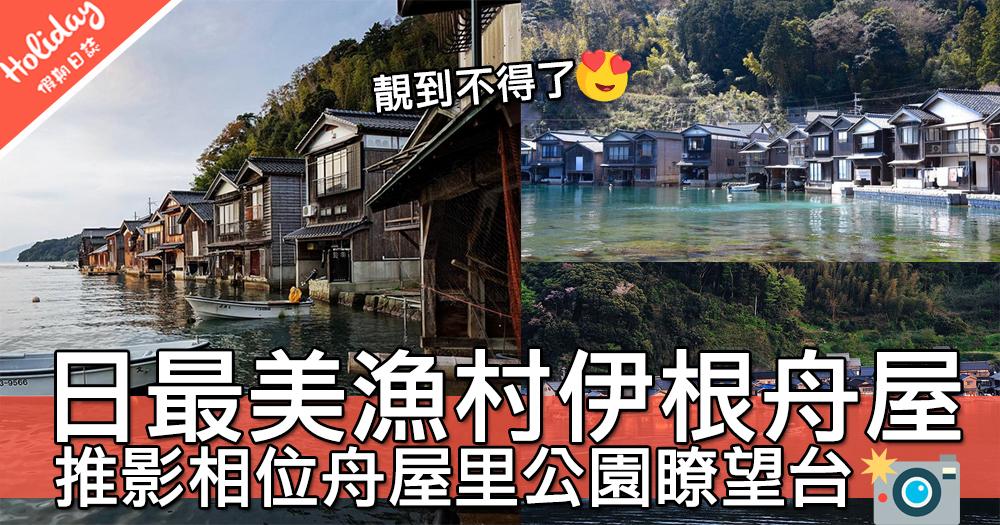 京都精選景點~日本最特別小漁村伊根舟屋!一整個景色真係冇得頂~
