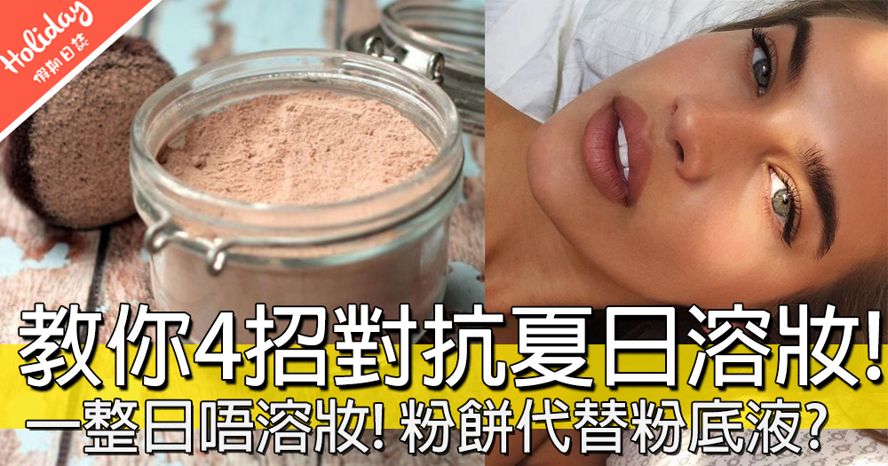 拯救溶妝面!教你4招化出清爽夏日妝容,對抗汗水同油脂有辦法!