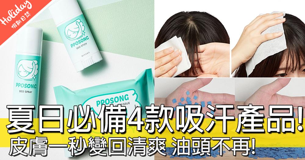 夏天流汗癡立立又一陣味?韓國品牌推出吸汗系列,即時清爽仲可以去油頭啊!