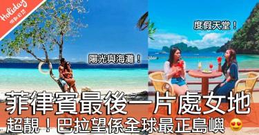 暑假到啦~菲律賓巴拉望票選為全球最正嘅島嶼!係時候RELAX吓~