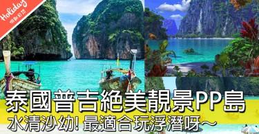 人間仙境呀~~~泰國普吉未被開發夢幻PP島,水清沙幼浮潛必玩!