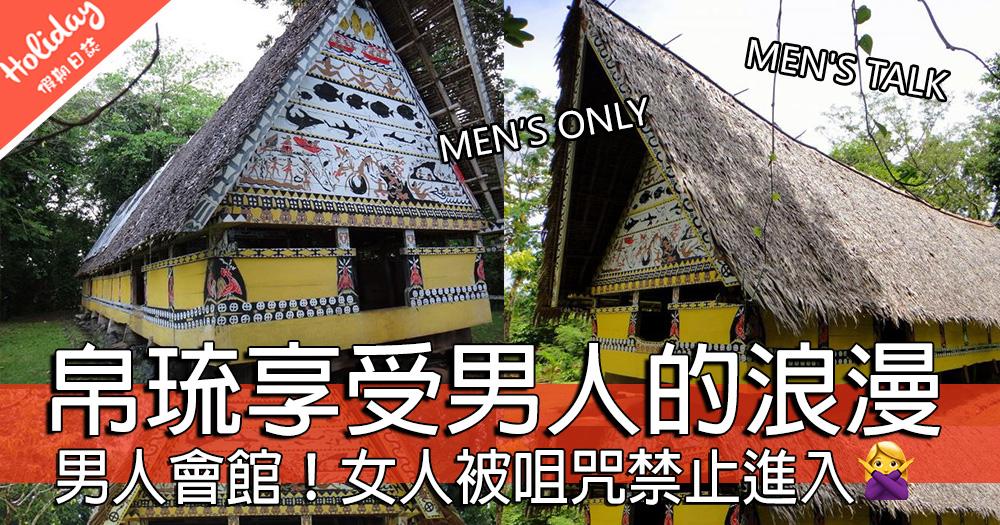帛琉母系社會~不過男人會館禁止女人進入!可以嚟個MEN'S TALK!