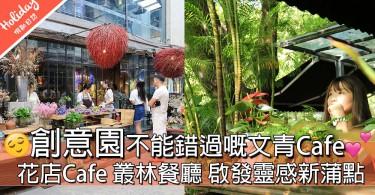 「文青聚腳點」啟發靈感~必到創意園特色Cafe!! 好文青呀~