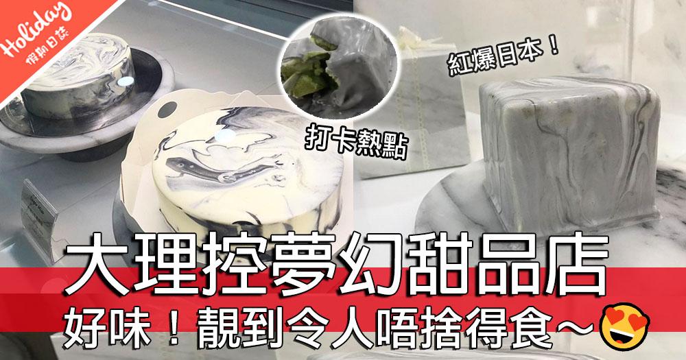 大理石主體甜品?台灣超夢幻大理控甜品小店~無添加高質芝士蛋糕!