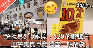 [記者直擊] 血拼美食博覽~ 超抵食$10鮑魚!$20花膠螺片!