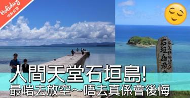 小編大推「平價版馬爾代夫」沖繩石垣島5個必去景點!係時候買機票啦~